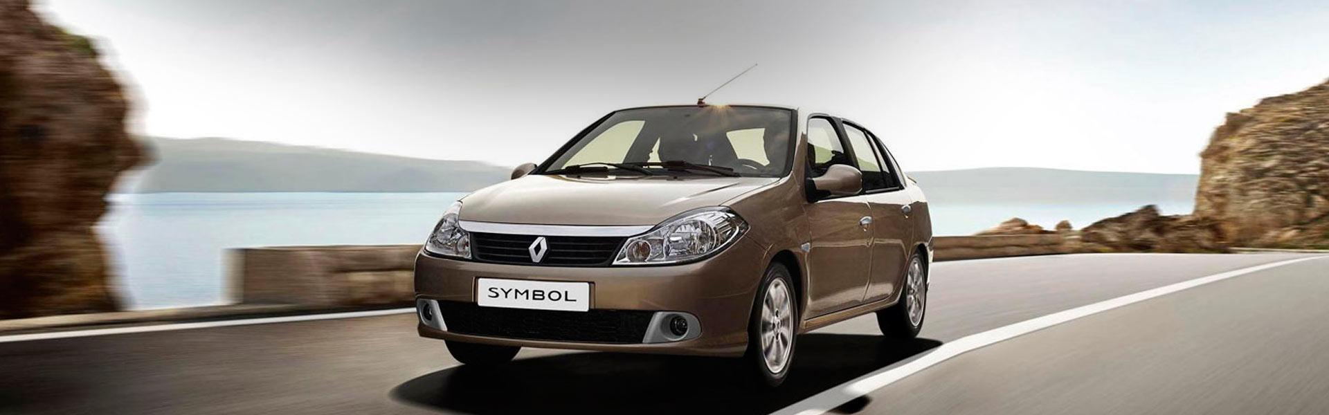 Сервис Renault Symbol